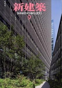 新建築 2011年9月号