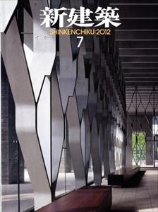 新建築 2012年7月号