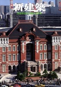 新建築 2012年11月号
