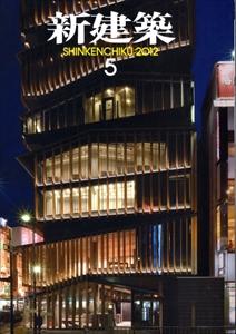新建築 2012年5月号