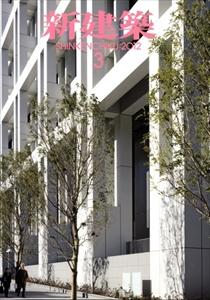 新建築 2012年3月号