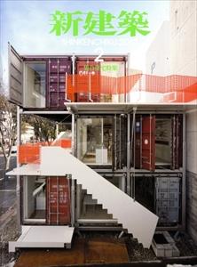 新建築 2012年2月号