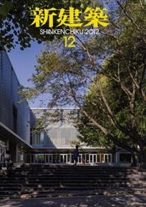 新建築 2012年12月号