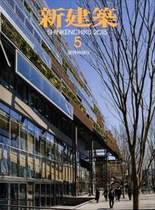 新建築 2015年5月号