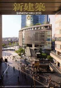 新建築 2013年6月号