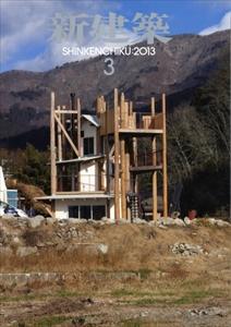 新建築 2013年3月号