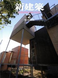 新建築 2013年2月号