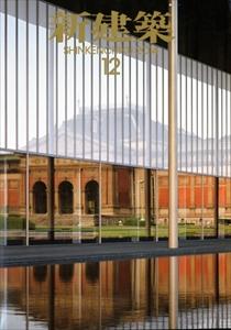 新建築 2014年12月号