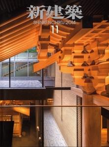 新建築 2014年11月号