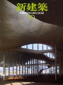 新建築 2014年10月号