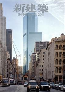 新建築 2014年1月号