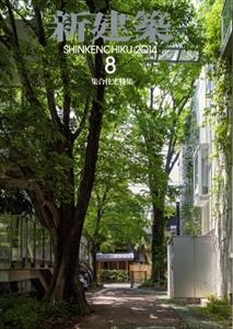 新建築 2014年8月号