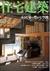 住宅建築 第338号 2003年5月号 小さな家の豊かな空間