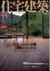 住宅建築 第368号 2005年11月号 住まいのための景観・景観のための住まい