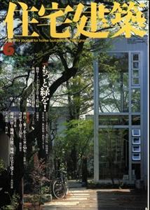 住宅建築 第339号 2003年6月号 もっと緑を!