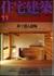 住宅建築 第356号 2004年11月号 木で造る意味