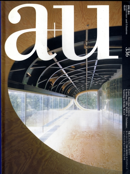 建築と都市 a+u #336 1998年9月号 ロッテルダム・アーキテクツ