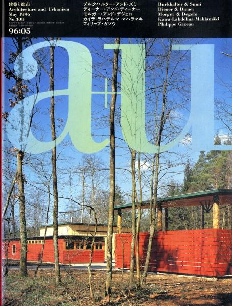 建築と都市 a+u #308 1996年5月号 ブルクハルター&ズミ