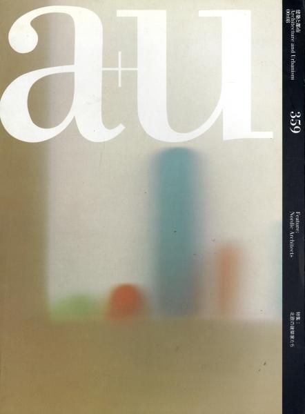 建築と都市 a+u #359 2000年8月号 北欧の建築家たち