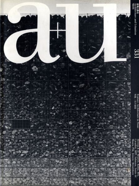建築と都市 a+u #331 1998年4月号 石の建築