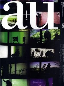 建築と都市 a+u #349 1999年10月号 リアリティ?ヴァーチャル・リアリティ?