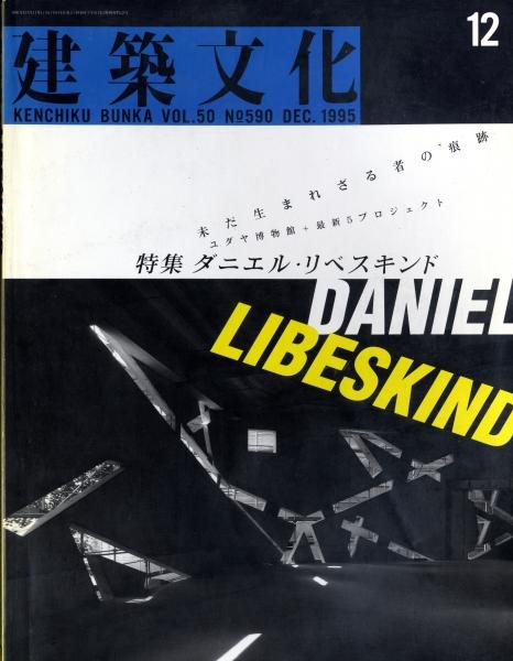 建築文化 #590 1995年12月号:ダニエル・リベスキンド