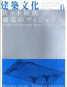 建築文化 #632 1999年6月号:佐々木睦朗 構造のヴィジョン