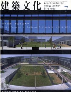 建築文化 #633 1999年7月号:山本理顕 埼玉県立大学