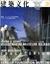 建築文化 #617 1998年3月号:フィンランド現代建築とヘルシンキの都市計画
