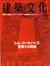 建築文化 #664 2003年4月号:レム・コールハース 変動する視座