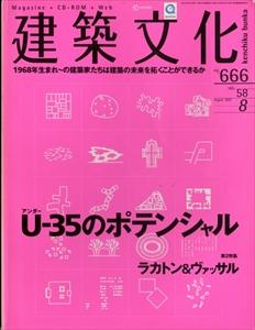 建築文化 #666 2003年8月号:U-35のポテンシャル