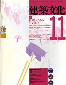 建築文化 #565 1993年11月号:世界とかたちのモデリング