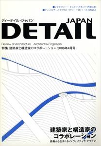 DETAIL JAPAN (ディーテイル・ジャパン) #6 2006年4月号:建築家と構造家のコラボレーション