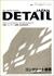 DETAIL JAPAN (ディーテイル・ジャパン) #7 2006年6月号:コンクリート建築