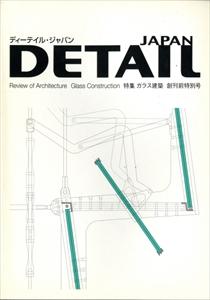 DETAIL JAPAN (ディーテイル・ジャパン) #0 創刊前特別号:ガラス建築