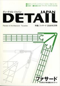 DETAIL JAPAN (ディーテイル・ジャパン) #5 2006年2月号:ファサード