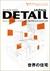 DETAIL JAPAN (ディーテイル・ジャパン) #4 2005年12月号:世界の住宅