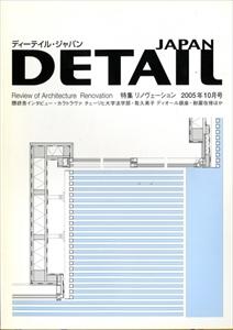 DETAIL JAPAN (ディーテイル・ジャパン) #3 2005年10月号:リノヴェーション