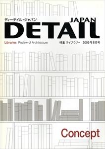 DETAIL JAPAN (ディーテイル・ジャパン) #2 2005年8月号:ライブラリー