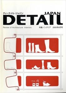 DETAIL JAPAN (ディーテイル・ジャパン) #1 2005年6月号:インテリア