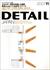 DETAIL JAPAN (ディーテイル・ジャパン) #19 2007年11月号:エネルギー効率を考慮した建築