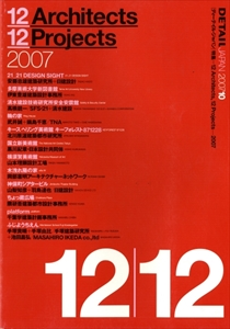 DETAIL JAPAN (ディーテイル・ジャパン) #18 2007年10月号:12 Architects, 12 Projects