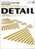 DETAIL JAPAN (ディーテイル・ジャパン) #17 2007年9月号:コンクリート・レンガ・石を使った建築