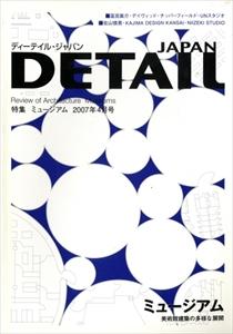 DETAIL JAPAN (ディーテイル・ジャパン) #12 2007年4月号:ミュージアム