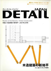 DETAIL JAPAN (ディーテイル・ジャパン) #11 2007年2月号:木造建築の新地平