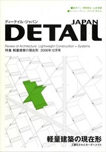 DETAIL JAPAN (ディーテイル・ジャパン) #10 2006年12月号:軽量建築の現在形