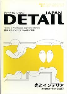 DETAIL JAPAN (ディーテイル・ジャパン) #9 2006年10月号:光とインテリア