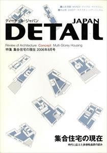 DETAIL JAPAN (ディーテイル・ジャパン) #8 2006年8月号:集合住宅の現在