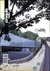 El croquis N. 99: Kazuyo Sejima / Ryue Nishizawa 1995-2000