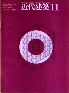 近代建築 1977年11月号:一建築学徒の回想-西山卯三,ほか